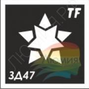 Трафарет ЗД47
