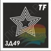 Трафарет ЗД49