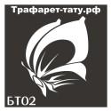 "Трафарет БТ02 ""БАБОЧКА""  от 5х5 см."