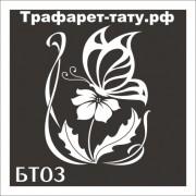 "Трафарет БТ03 ""БАБОЧКА""  от 7х7 см."