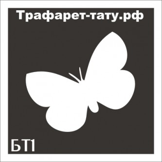 "Трафарет БТ1 ""БАБОЧКА""  от 3х3 см."