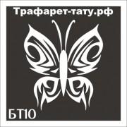"Трафарет БТ10 ""БАБОЧКА""  от 5х5 см."