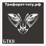 "Трафарет БТ101 ""БАБОЧКА"" от 9х9 см."