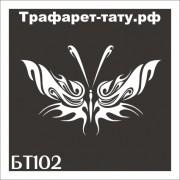 "Трафарет БТ102 ""БАБОЧКА"" от 9х9 см."