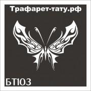 "Трафарет БТ103 ""БАБОЧКА"" от 9х9 см."