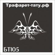 "Трафарет БТ105 ""БАБОЧКА"" от 8х8 см."
