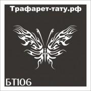 "Трафарет БТ106 ""БАБОЧКА"" от 9х9 см."