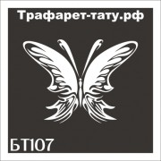 "Трафарет БТ107 ""БАБОЧКА"" от 9х9 см."