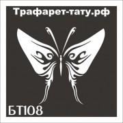 "Трафарет БТ108 ""БАБОЧКА"" от 9х9 см."