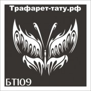 "Трафарет БТ109 ""БАБОЧКА"" от 9х9 см."