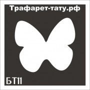 "Трафарет БТ11 ""БАБОЧКА""  от 3х3 см."