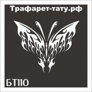 "Трафарет БТ110 ""БАБОЧКА"" от 9х9 см."