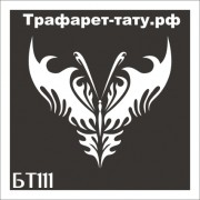 "Трафарет БТ111 ""БАБОЧКА"" от 9х9 см."