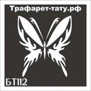 "Трафарет БТ112 ""БАБОЧКА"" от 7х7 см."