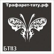 "Трафарет БТ113 ""БАБОЧКА"" от 9х9 см."