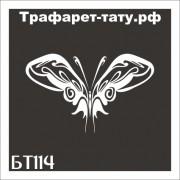 "Трафарет БТ114 ""БАБОЧКА"" от 9х9 см."