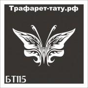 "Трафарет БТ115 ""БАБОЧКА"" от 9х9 см."