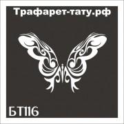 "Трафарет БТ116 ""БАБОЧКА"" от 9х9 см."