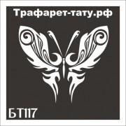 "Трафарет БТ117 ""БАБОЧКА"" от 9х9 см."