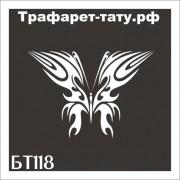 "Трафарет БТ118 ""БАБОЧКА"" от 9х9 см."