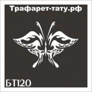 "Трафарет БТ120 ""БАБОЧКА"" от 9х9 см."