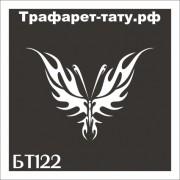 "Трафарет БТ122""БАБОЧКА"" от 7х7 см."