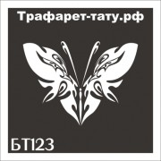 "Трафарет БТ123""БАБОЧКА"" от 9х9 см."