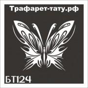 "Трафарет БТ124""БАБОЧКА"" от 9х9 см."
