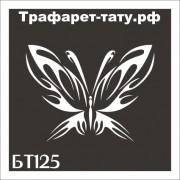 "Трафарет БТ125""БАБОЧКА"" от 8х8 см."