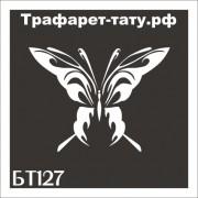 "Трафарет БТ127""БАБОЧКА"" от 8х8 см."