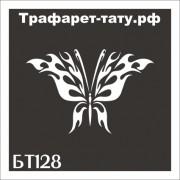 "Трафарет БТ128""БАБОЧКА"" от 8х8 см."