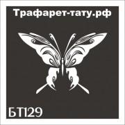 "Трафарет БТ129""БАБОЧКА"" от 9х9 см."