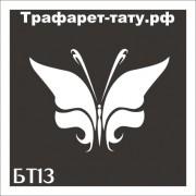 "Трафарет БТ13 ""БАБОЧКА""  от 3х3 см."