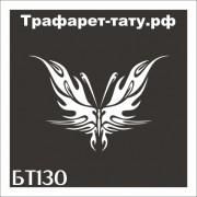 "Трафарет БТ130""БАБОЧКА"" от 9х9 см."