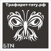 "Трафарет БТ14 ""БАБОЧКА""  от 7х7 см."