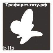 "Трафарет БТ15 ""БАБОЧКА""  от 3х3 см."