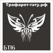 "Трафарет БТ16 ""БАБОЧКА""  от 9х9 см."