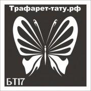 "Трафарет БТ17 ""БАБОЧКА""  от 5х5 см."