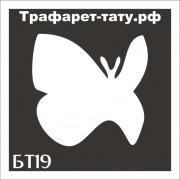 "Трафарет БТ19 ""БАБОЧКА""  от 3х3 см."