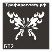 "Трафарет БТ2 ""БАБОЧКА""  от 5х5 см."