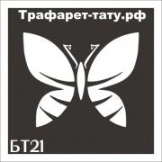 "Трафарет БТ21 ""БАБОЧКА""  от 3х3 см."