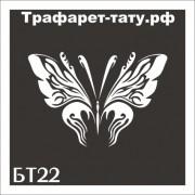 "Трафарет БТ22 ""БАБОЧКА""  от 9х9 см."