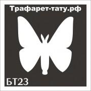 "Трафарет БТ23 ""БАБОЧКА""  от 3х3 см."