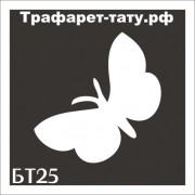 "Трафарет БТ25 ""БАБОЧКА""  от 3х3 см."