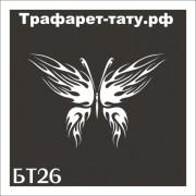 "Трафарет БТ26 ""БАБОЧКА"" от 9х9 см."