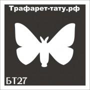 "Трафарет БТ27 ""БАБОЧКА""  от 3х3 см."