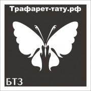 "Трафарет БТ3 ""БАБОЧКА""  от 3х3 см."