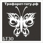 "Трафарет БТ30 ""БАБОЧКА""  от 7х7 см."