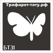 "Трафарет БТ31 ""БАБОЧКА""  от 3х3 см."
