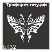 "Трафарет БТ32 ""БАБОЧКА"" от 9х9 см."